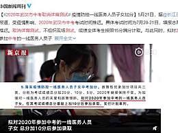2020年武汉市中考取消体育测试