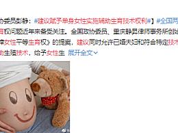 全国政协委员彭静:建议赋予单身女性实施辅助生育技术权利