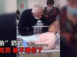 奶奶不吃药99岁爷爷哭