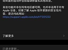 iOS13.5正式版推送新增哪些功能