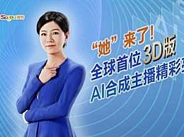 """全球首位3D版AI合成主播 画面""""未来感""""十足可随时变换服装发型"""
