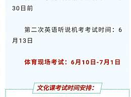 北京中考日程确定