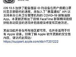 ios13.5正式版怎么样要不要更新 苹果iOS13.5更新了哪些内容