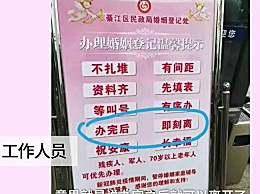 婚姻登记处提示牌闹乌龙
