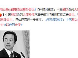 驻以大使杜伟因身体健康原因意外去世