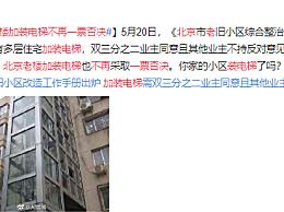 北京老楼加装电梯不再一票否决