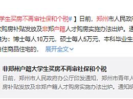 非郑州户籍大学生买房不再审社保和个税