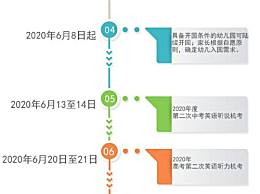 北京返校时间表