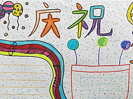 2020六一儿童节手抄报模板图片 庆祝六一儿童节手抄报模板大全