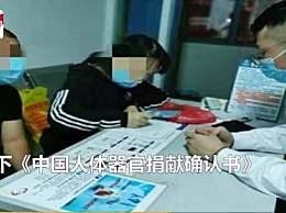 1岁女孩脑死亡捐肾脏救2人