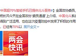 中国超70%智能手机已提供北斗服务 疫情防控中发挥了积极作用