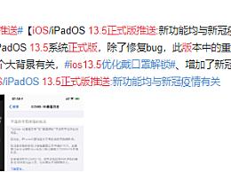 iOS13.5正式版推送