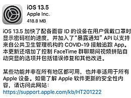 ios13.5正式版更新了什么内容