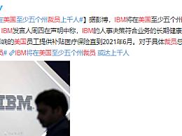 IBM美国裁员上千人