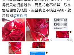 罗永浩卖花翻车是怎么回事