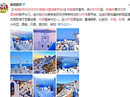 希腊6月15日将向中国等19国游客开放