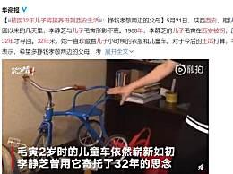 被拐32年儿子将接养母到西安生活
