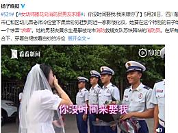 女幼师捧花向消防员男友求婚