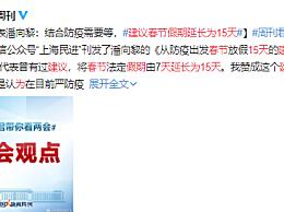 结合防疫需要:建议春节假期延长为15天