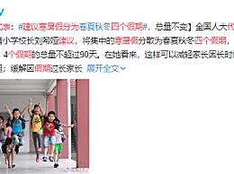 刘希娅代表:建议寒暑假分为四个假期