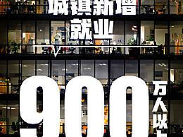 城镇新增就业900万人以上