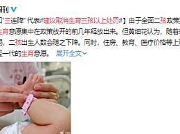 代表建议取消生育三孩以上处罚
