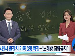 韩国周岁宴出现疫情