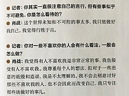 肖战回应近期争议说了什么