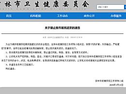 吉林禁止居民进京