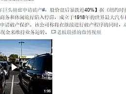 汽车租赁巨头赫兹申请破产 因疫情导致商务和休闲旅行陷入停滞