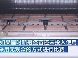 东京奥运也许会采用空场比赛