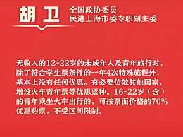 政协委员建议增设火车青年票