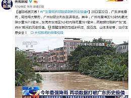 广东暴雨两项数据刷新历史极值