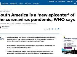 世卫组织称南美成为疫情新震中 受影响最大的国家是巴西