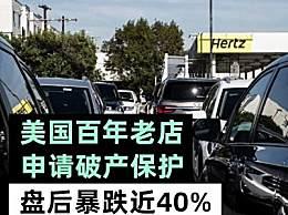 全球租车巨头赫兹申请破产