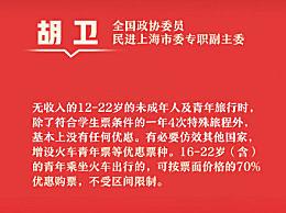建议增设火车青年票 可按票面价格70%优惠购票