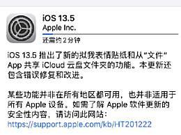 iOS13.5正式版有什么新功能