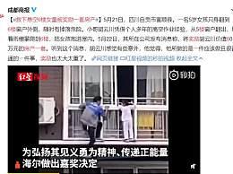 救下悬空6楼女童被奖励一套房产