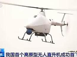 中国首个高原型无人直升机成功首飞
