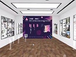 高校为设计专业学生办VR毕业展