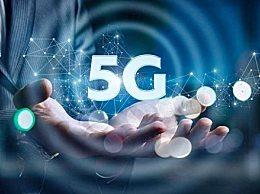 全面5G网络覆盖还需5至8年