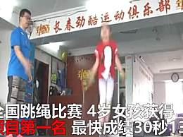 4岁女孩全国跳绳比赛连夺7冠