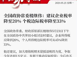 建议个税边际税率降至33%