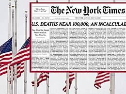 逝世名单轰动美国 特朗普忙着打高尔夫被骂
