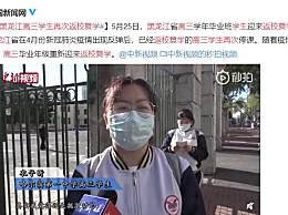 黑龙江高三学生再次返校复学