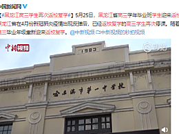 随着疫情好转:黑龙江高三学生再次返校复学