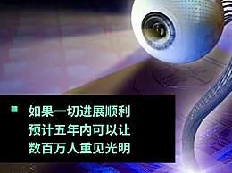 香港科大设计出世界首个3D人工眼球 预计五年内投入使用