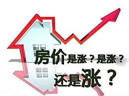 房价会降仍是会涨 2020房价拐点什么时候呈现