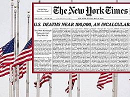 死亡名单震动美国 美国疫情死亡人数接近10万