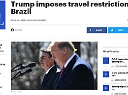 白宫对巴西实行旅行禁令